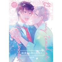 [Boys Love (Yaoi) : R18] Doujinshi - Compilation - 【創作BL】親愛なる深山先生へ・総集編 / 4o'clock/放恣