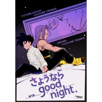 [Boys Love (Yaoi) : R18] Doujinshi - Dragon Ball / Trunks & Gohan (さようならgoodnight) / +wan
