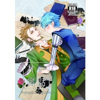 [Boys Love (Yaoi) : R18] Doujinshi - Manga&Novel - Anthology - Fate/Grand Order / Shakespeare & Andersen (甘い寓話) / 隠秘哲学社
