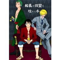 [Boys Love (Yaoi) : R18] Doujinshi - Manga&Novel - Anthology - ONE PIECE / Luffy x Zoro & Luffy x Sanji (船長が双璧を攻める本) / 8%