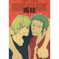 [Boys Love (Yaoi) : R18] Doujinshi - Omnibus - ONE PIECE / Zoro x Sanji (GRAND SKY HIGH!2002 2003) / 1mmしか違わねぇ!