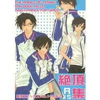 [Boys Love (Yaoi) : R18] Doujinshi - Omnibus - Prince Of Tennis / Tezuka x Ryoma (絶頂集 発育ステータス1+2) / POINT OUT
