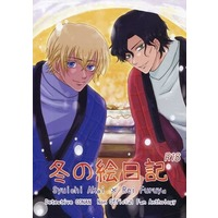 [Boys Love (Yaoi) : R18] Doujinshi - Novel - Anthology - Meitantei Conan / Akai x Amuro (冬の絵日記) / M‐tale