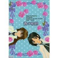 [Boys Love (Yaoi) : R18] Doujinshi - Novel - Fafner in the Azure / Minashiro Soshi x Makabe Kazuki (蒼の軌跡) / Esperanto