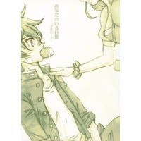 Doujinshi - Novel - Mobile Suit Gundam 00 / Setsuna F. Seiei x Marina Ismail (あなたのいる日常-プロローグ-) / Canvas