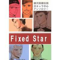 Doujinshi - Manga&Novel - Anthology - Legend of the Galactic Heroes (Fixed Star) / JACK AND KEWPIE