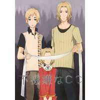 Doujinshi - Novel - Hetalia / United Kingdom x France (不機嫌なCC) / neo
