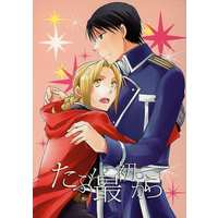 Doujinshi - Fullmetal Alchemist / Roy Mustang x Edward Elric (たぶん最初から) / 天然まんぼう