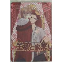 [Boys Love (Yaoi) : R18] Doujinshi - Anthology - K (K Project) / Mikoto x Totsuka (王様と家来! *アンソロジー) / サドルハンター/Perch