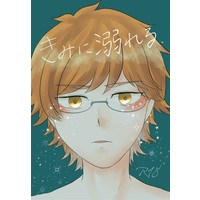 [Boys Love (Yaoi) : R18] Doujinshi - Novel - Omnibus - King of Prism by Pretty Rhythm / Takahashi Minato x Juuouin Kakeru (きみに溺れる) / R-motor