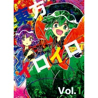 Doujinshi - Illustration book - Touhou Project (東方イロイロVoi.1) / ゐろ色工房