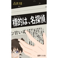 [Boys Love (Yaoi) : R18] Doujinshi - Novel - Magic Kaito / Phantom Thief Kid x Edogawa Conan (標的は、名探偵) / S・O・S