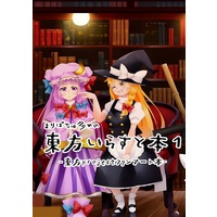 Doujinshi - Illustration book - Touhou Project / Flandre & Remilia & Marisa & Patchouli (まりぱちゅ多めの東方イラスト本1) / Crystal・Water