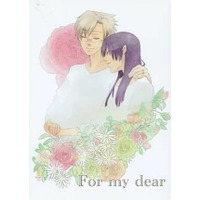 Doujinshi - Novel - Macross Frontier / Michael Blanc x Saotome Alto (For my dear) / ジークの蒼讐