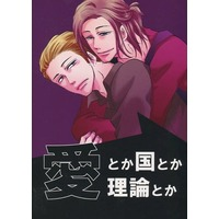Doujinshi - Hetalia / France x Germany (愛とか国とか理論とか) / SP