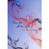 Doujinshi - Novel - Touken Ranbu / Saniwa (Female) & Saniwa & All Characters (Kiss for all the world 2 ~かつて愛したこの世界は~) / AWU