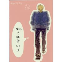 Doujinshi - BANANA FISH / Alex & Eiji & Ash (No.2は辛いよ ☆BANANA FISH) / SUPER BANANA Bros.