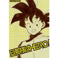 Doujinshi - Dragon Ball / Goku x Chichi (旦那様はHERO!) / S-FLAKE