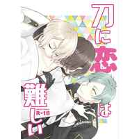 [Boys Love (Yaoi) : R18] Doujinshi - Novel - Touken Ranbu / Saniwa (Female) & Saniwa & Higekiri & Hizamaru (刀に恋は難しい) / 鰯御殿