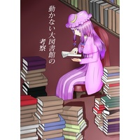 Doujinshi - Touhou Project / Patchouli Knowledge (動かない大図書館の考察) / 皆夢