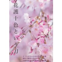 Doujinshi - Novel - Anthology - Touken Ranbu / Yamanbagiri Chougi x Saniwa (Female) (花護十色という刀) / Mirach/昇る陽