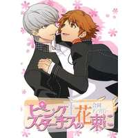 Doujinshi - Novel - Anthology - Persona4 / Yu x Yosuke (ピンクスターチスの花束に) / 寝言屋