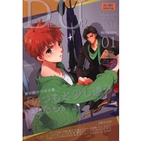 [Boys Love (Yaoi) : R18] Doujinshi - Anthology - Fate/stay night / Shirou x Kirei (Dreaa Up. *アンソロジー)