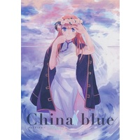 Doujinshi - Gintama / Okita Sougo x Kagura (China blue【池袋本店出品】) / SAKATAKI CS
