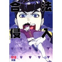 [Boys Love (Yaoi) : R18] Doujinshi - Jojo Part 4: Diamond Is Unbreakable / Jyosuke x Rohan (合法侵入) / おがきちか/ソニックワークショップ