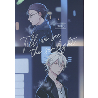 [Boys Love (Yaoi) : R18] Doujinshi - Hypnosismic / Samatoki x Jyuto (Till we see the sunlight ☆ヒプノシスマイク) / いまさらおにく