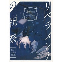 [Boys Love (Yaoi) : R18] Doujinshi - Novel - K (K Project) / Reisi x Saruhiko (リベラメンテの祝祭) / あめのもり(Ame‐no‐Mori)