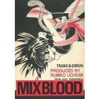 Doujinshi - Dragon Ball / Trunks & Goku (MIX BLOOD) / HALF TENDERNESS