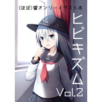Doujinshi - Illustration book - Kantai Collection / Hibiki (Kan Colle) ((ほぼ)響オンリーイラスト本 ヒビキズム Vol.2) / 葉が紅