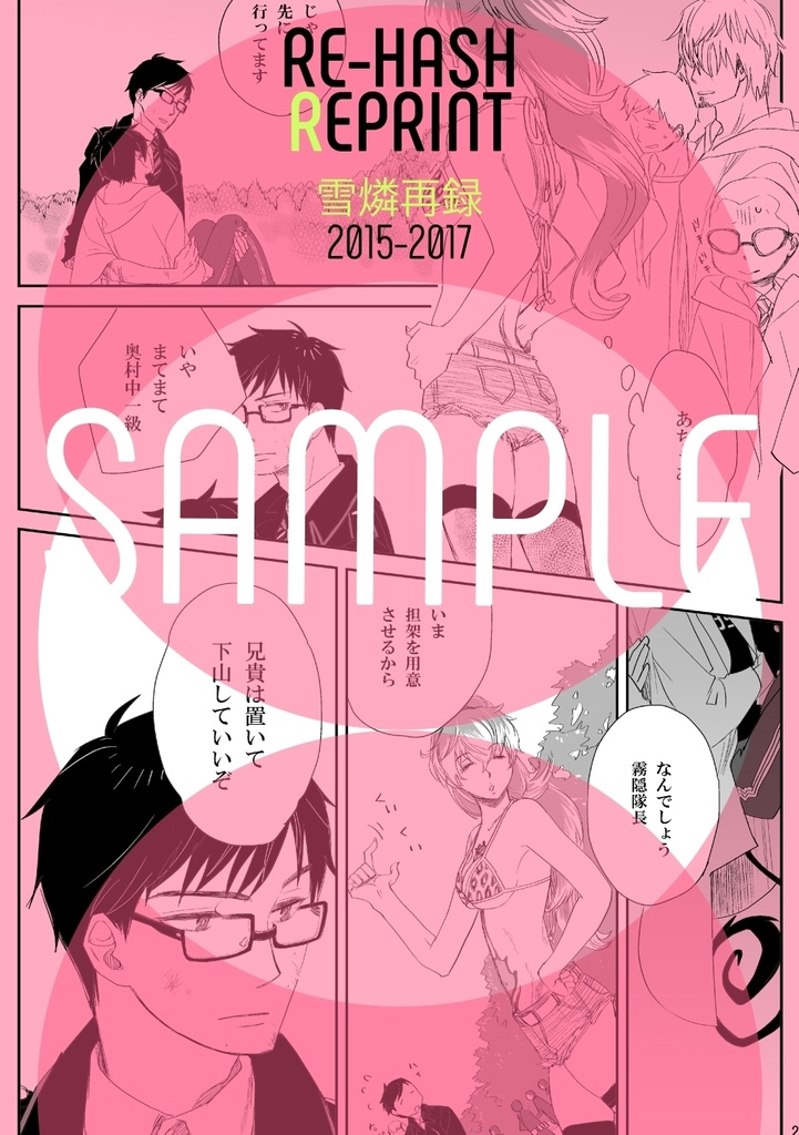 [Boys Love (Yaoi) : R18] Doujinshi - Anthology - Omnibus - Blue Exorcist / Rin & Yukio (RE-HASH REPRINT) / RE-HASH ONLINE