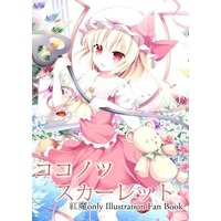 Doujinshi - Illustration book - Touhou Project / Flandre Scarlet (ココノツスカーレット) / 幻想庭園
