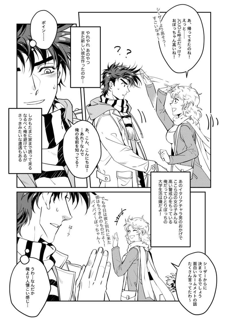 Doujinshi - Jojo Part 2: Battle Tendency / Joseph x Caesar (Carry A Torch) / のんべんだらり研究所