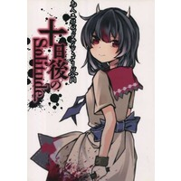 Doujinshi - Anthology - Touhou Project (十日後のSolitude) / R0x20