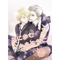 [Boys Love (Yaoi) : R18] Doujinshi - Lucky Dog 1 / Giancarlo & Bakshi Christensen (共に歩む未来の先に) / NOIR DANCE