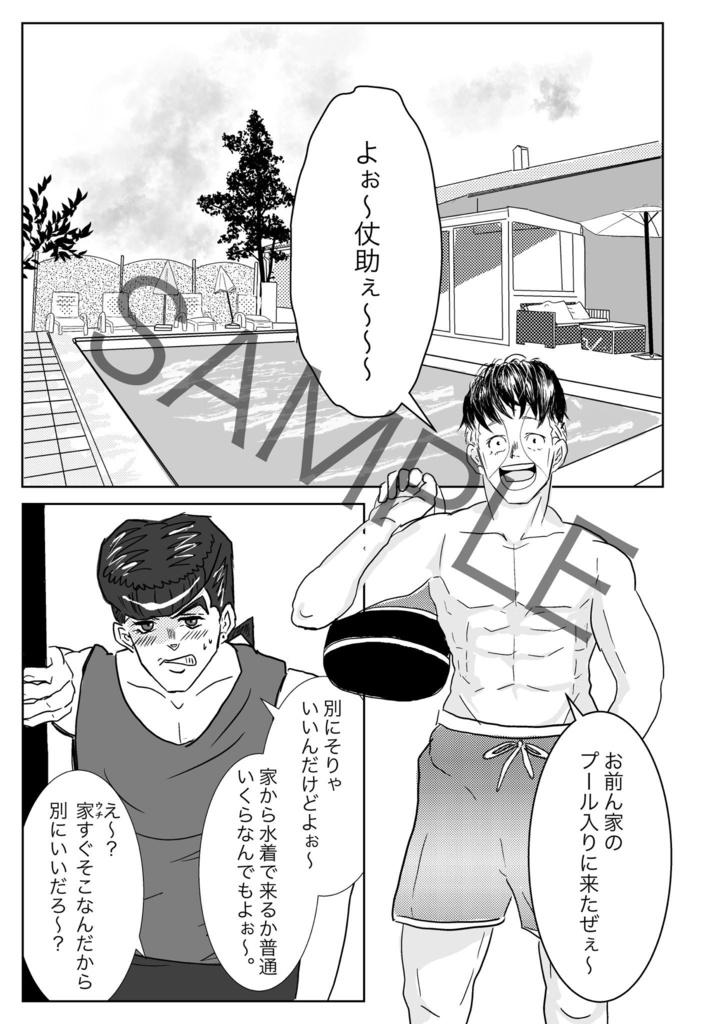 [Boys Love (Yaoi) : R18] Doujinshi - Anthology - Jojo Part 4: Diamond Is Unbreakable / Nijimura Okuyasu & Jyosuke (Bad guy / Lucky Pool【合同誌】) / Forty2theEnd