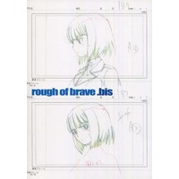Doujinshi - Illustration book - Strike Witches (rough of brave.bis) / 若葉家