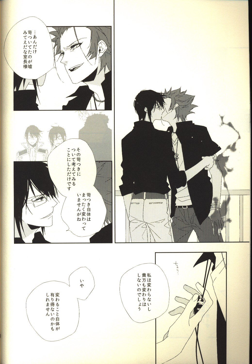 Doujinshi - K (K Project) / Mikoto x Reisi (Word play) / solaris