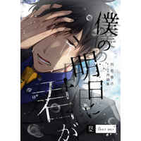 [Boys Love (Yaoi) : R18] Doujinshi - Novel - Omnibus - Blood Blockade Battlefront / Klaus V Reinhertz x Steven A Starphase (クラステ再録集 僕の明日に君が) / 雨雲書店