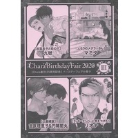 Boys Love (Yaoi) Comics - Chara Comics (【小冊子】Chara Birthday Fair 2020 III) / Riona & 吉原理恵子 & マミタ & Kyuugou & 円陣闇丸