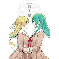 Doujinshi - Anthology - BanG Dream! / Hikawa Sayo & Shirasagi Chisato (白鷺千聖氷川紗夜合同《君子蘭》) / virophilia