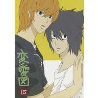 [Boys Love (Yaoi) : R18] Doujinshi - Death Note / L (変愛図) / no186cm