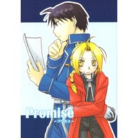 Doujinshi - Fullmetal Alchemist / Roy Mustang x Edward Elric (Promise) / 秘蜜の花園