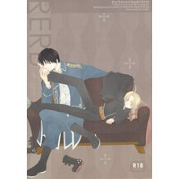 [Boys Love (Yaoi) : R18] Doujinshi - Fullmetal Alchemist / Roy Mustang x Edward Elric (RERB side:Self-printed and Guest contribution *再録 R) / T:holic