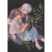 [Boys Love (Yaoi) : R18] Doujinshi - Anthology - Gintama / Gintoki x Shinpachi (もっといっぱい抱きしめて。 *アンソロジー)