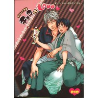 [Boys Love (Yaoi) : R18] Doujinshi - Anthology - Gintama / Gintoki x Shinpachi (天パとメガネチョコっとLove *アンソロジー) / cheerio