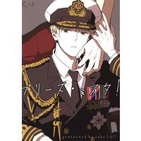 [Boys Love (Yaoi) : R18] Doujinshi - Hetalia / America x United Kingdom (プリーズ・ミスタ!) / arekore